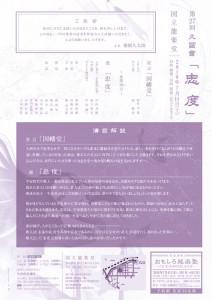 20180714kokuritsu2