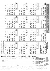 20181005chuzaburo2