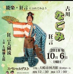 20181006furukawa