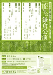 20181006kamakura2