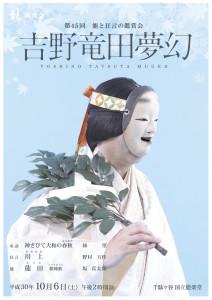 20181006kokuritsu1