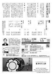 20181006kokuritsu2