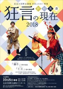 20181008gifu1
