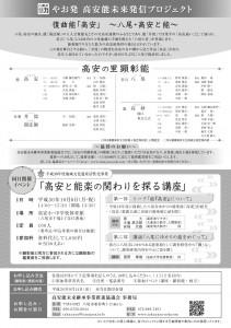 20181008takayasu2