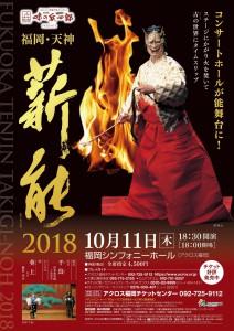 20181011fukuoka1