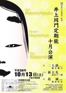 20181013kyokanze1