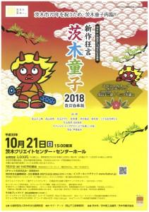 20181021ibaraki1