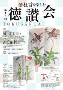 20181021takatsuki1