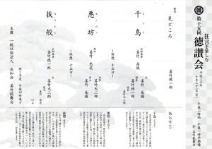 20181021takatsuki2