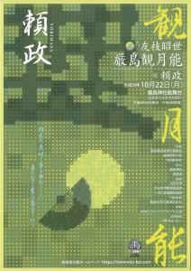 20181022itsukushima1