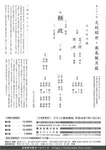 20181022itsukushima2