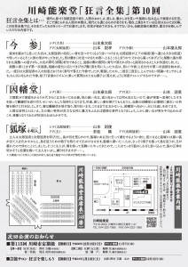 20181027kawasaki2