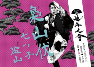 20181027yamamoto1